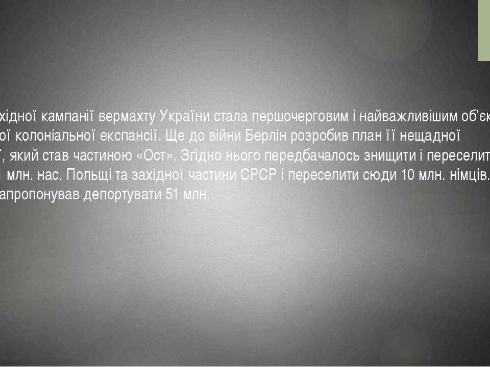 У ході східної кампанії вермахту України стала першочерговим і найважливішим ...