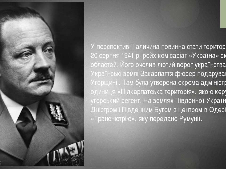 У перспективі Галичина повинна стати територією рейху, 20 серпня 1941 р. рейх...