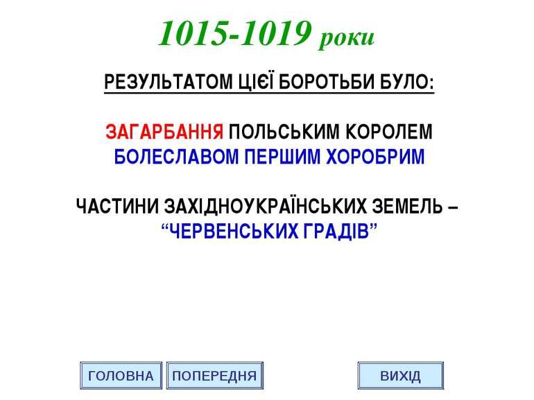 1015-1019 роки ГОЛОВНА ВИХІД ПОПЕРЕДНЯ РЕЗУЛЬТАТОМ ЦІЄЇ БОРОТЬБИ БУЛО: ЗАГАРБ...