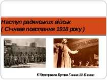 Підготувала Бутко Ганна 10-Б клас Наступ радянських військ ( Січневе повстанн...