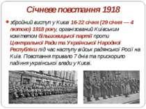 Січневе повстання 1918 збройний виступ у Києві 16-22 січня (29 січня — 4 люто...