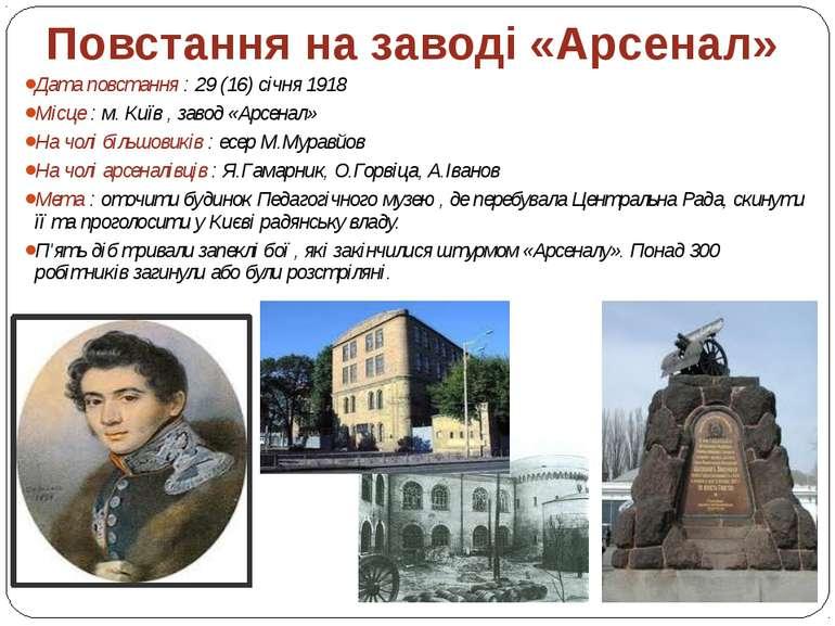 Повстання на заводі «Арсенал» Дата повстання : 29 (16) січня 1918 Місце : м. ...