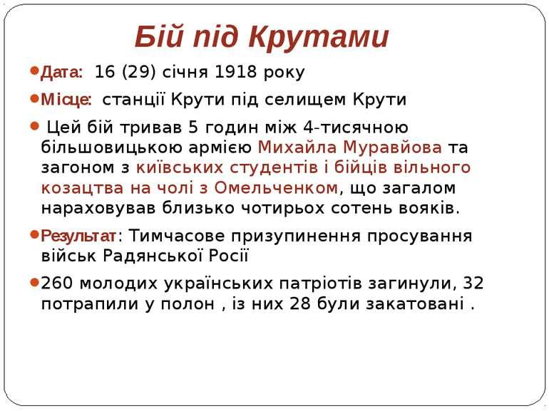 Бій під Крутами Дата: 16 (29) січня 1918 року Місце: станції Крути під селище...