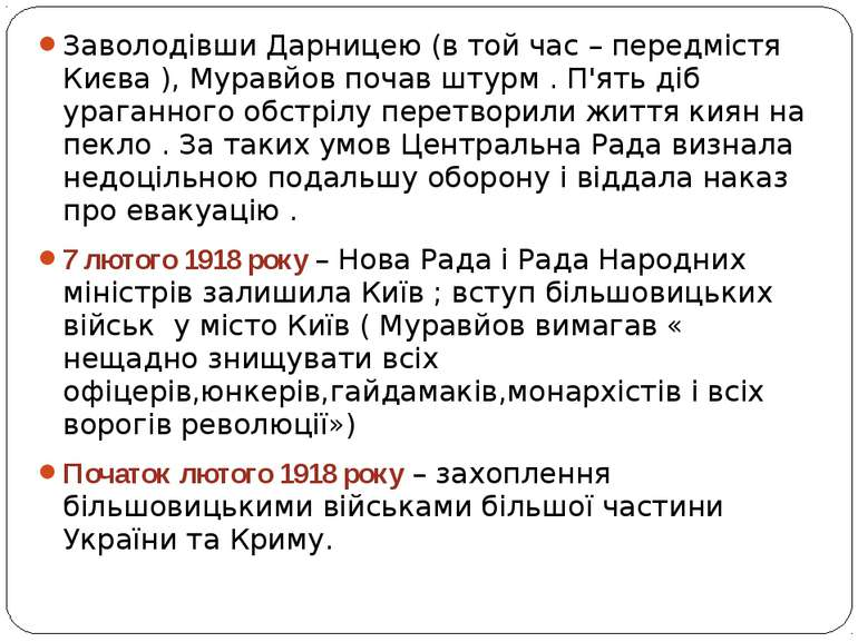 Заволодівши Дарницею (в той час – передмістя Києва ), Муравйов почав штурм . ...