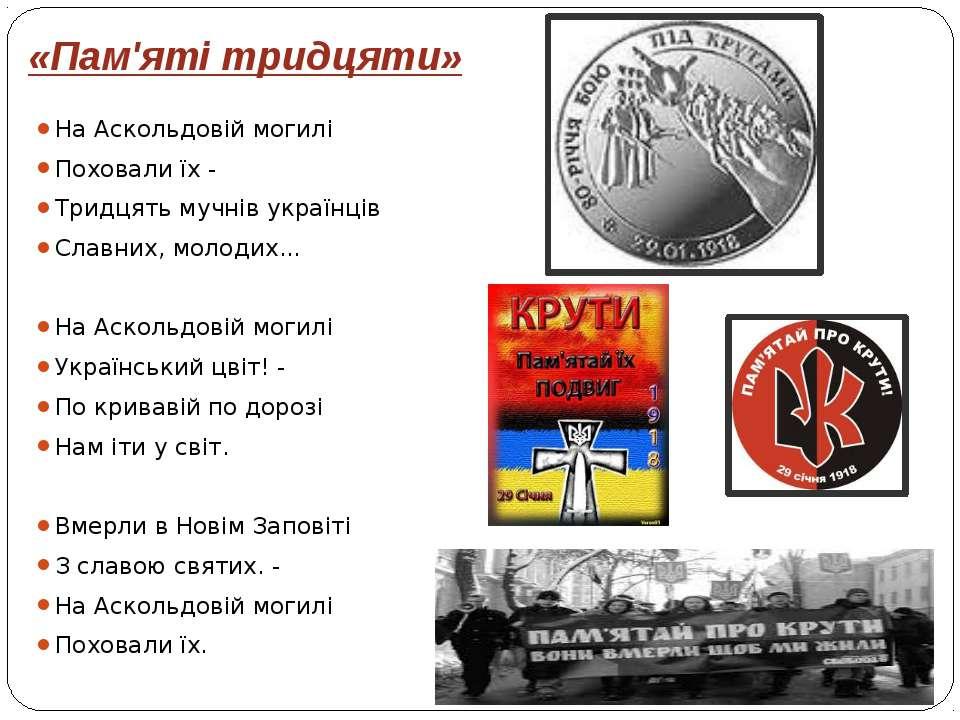 «Пам'яті тридцяти» На Аскольдовій могилі Поховали їх - Тридцять мучнів україн...