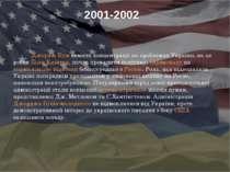 2001-2002 Джордж Буш замість концентрації на проблемах України, як це робив Б...