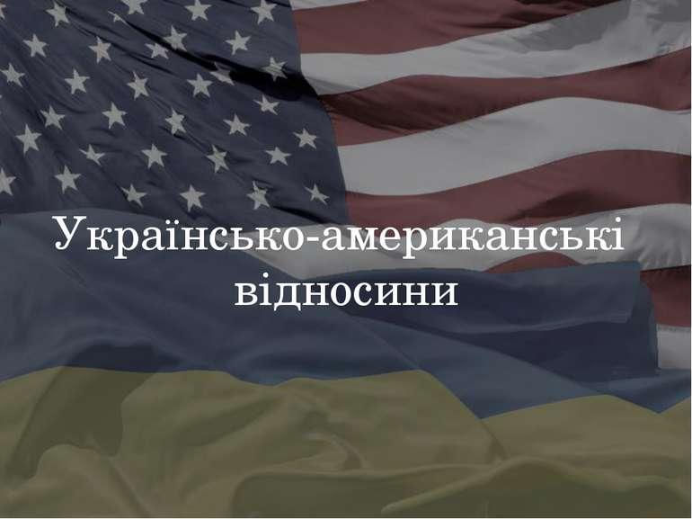 Українсько-американські відносини