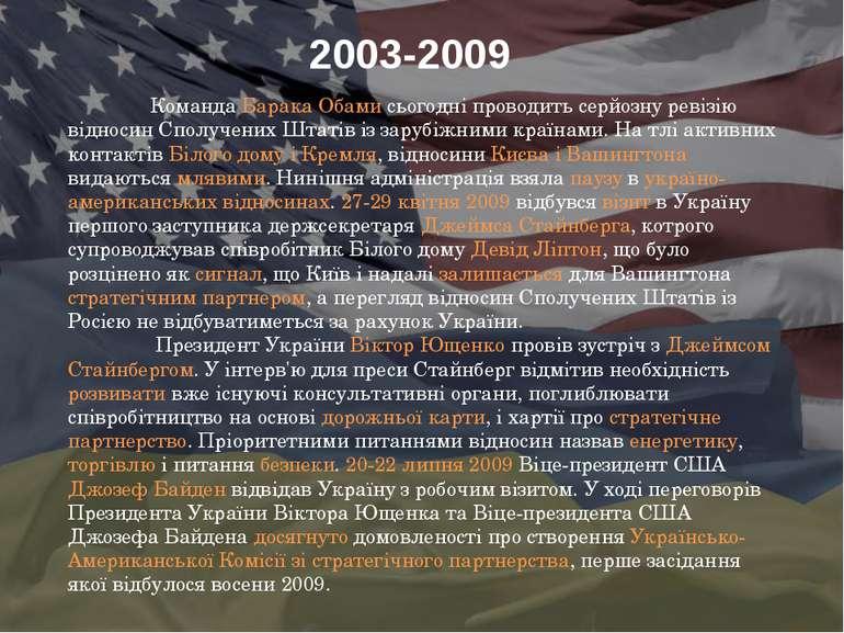 2003-2009 Команда Барака Обами сьогодні проводить серйозну ревізію відносин С...