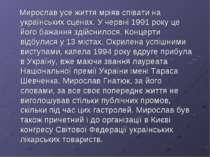 Мирослав усе життя мріяв співати на українських сценах. У червні 1991 року це...
