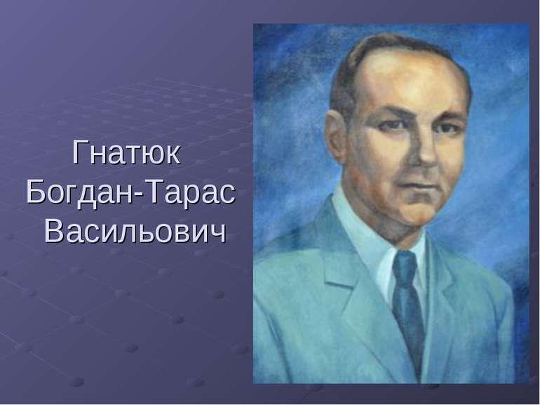 Гнатюк Богдан-Тарас Васильович