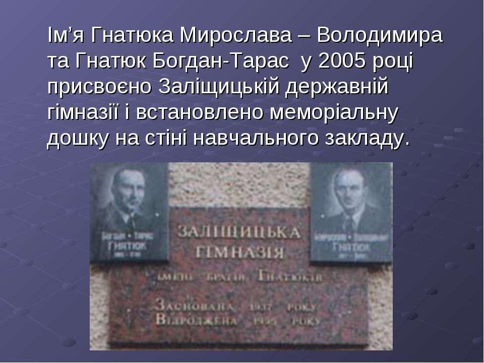 Ім'я Гнатюка Мирослава – Володимира та ГнатюкБогдан-Тарас у 2005 році присв...