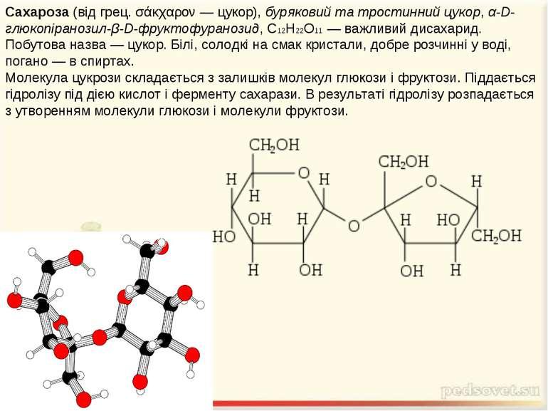 Сахароза (від грец. σάκχαρον— цукор), буряковий та тростинний цукор, α-D-глю...