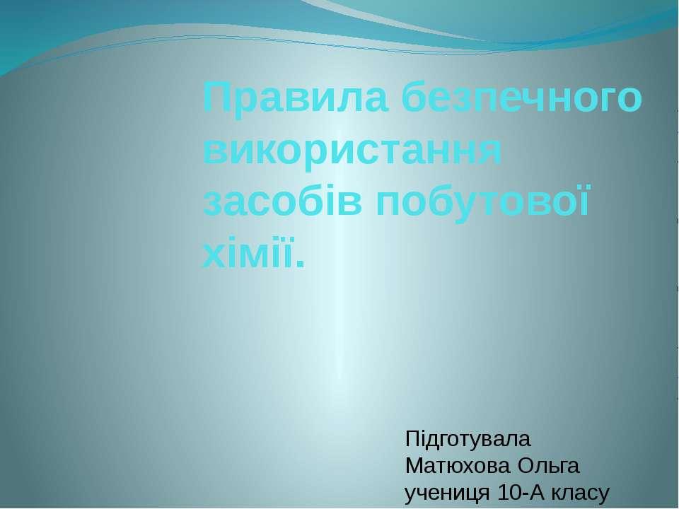 Правила безпечного використання засобів побутової хімії. Підготувала Матюхова...