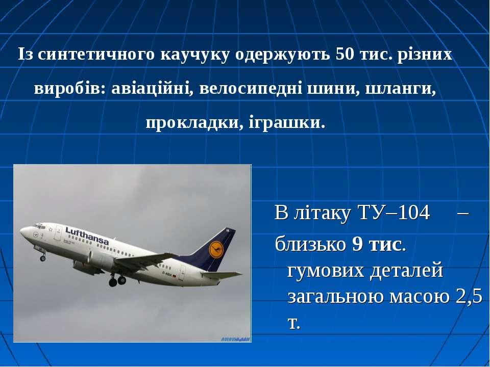 В літаку ТУ–104 – близько 9 тис. гумових деталей загальною масою 2,5 т. Із си...