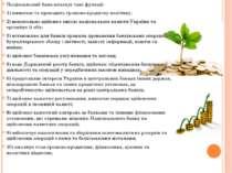 Національний банк виконує такі функції: 1) визначає та проводить грошово-кред...
