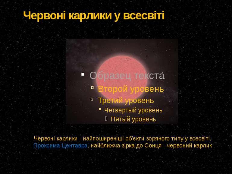 Червоні карлики у всесвіті Червоні карлики - найпоширеніші об'єкти зоряного ...