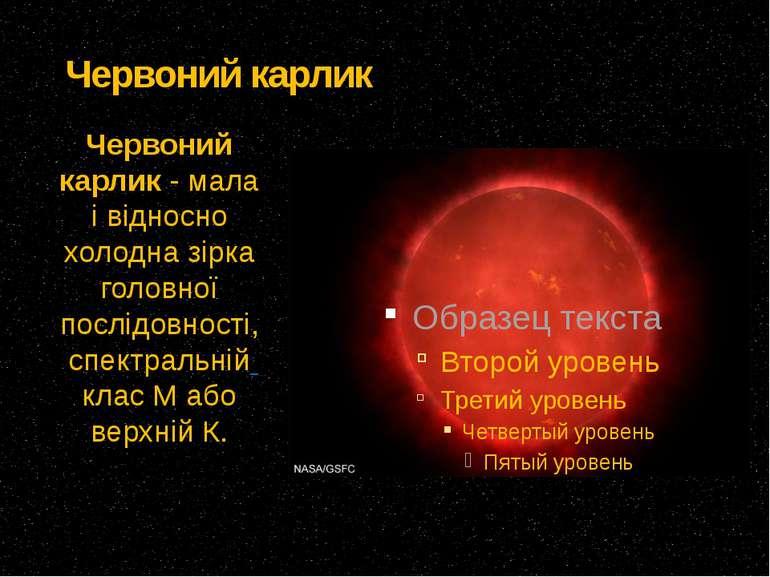 Червоний карлик Червоний карлик- мала і відносно холодназірка головної посл...