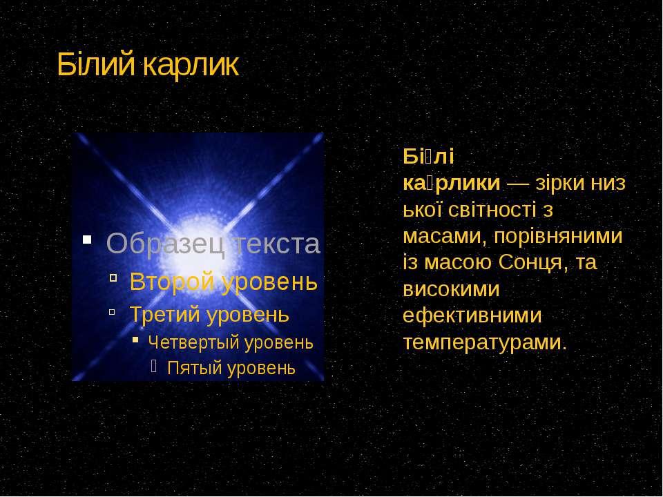Білий карлик Бі лі ка рлики—зіркинизькоїсвітностіз масами, порівняними і...
