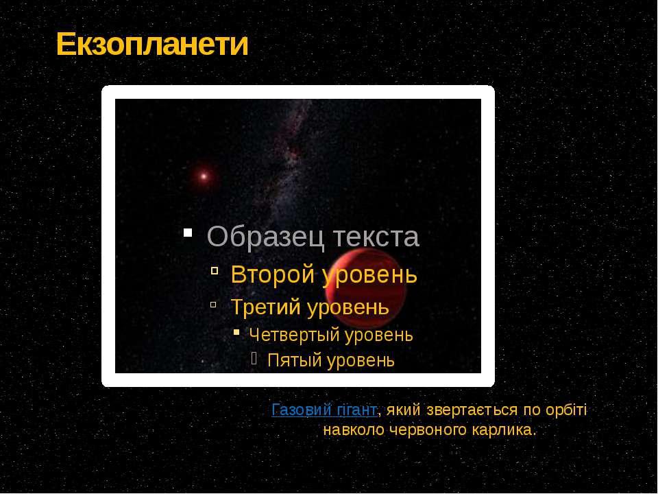 Екзопланети Газовий гігант, який звертається по орбіті навколо червоного карл...