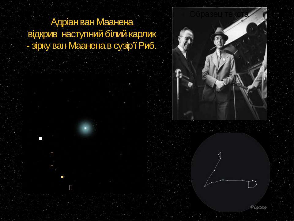 Адріан ван Маанена відкривнаступний білий карлик -зірку ван Маанена в сузі...