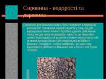 Сировина - водорості та деревина Сировиною для біопалива можуть бути й водоро...