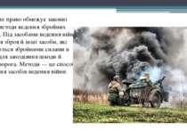 Міжнародне право обмежує законні засоби та методи ведення збройних конфліктів...