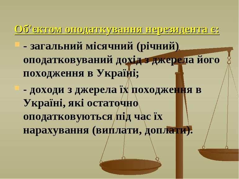 Об'єктом оподаткування нерезидента є: - загальний місячний (річний) оподатков...