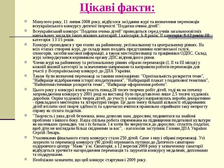 Цікаві факти: Минулого року, 11 липня 2008 року, відбулося засідання журі та ...