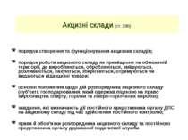 Акцизні склади (ст. 230) порядок створення та функціонування акцизних складів...