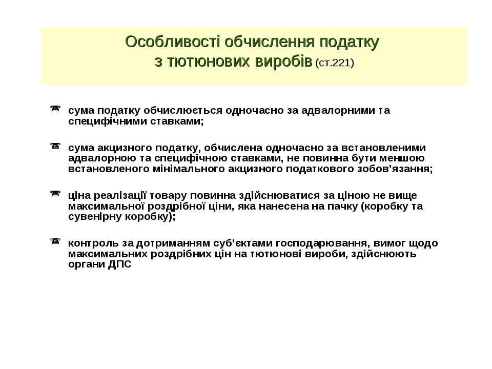 Особливості обчислення податку з тютюнових виробів (ст.221) сума податку обчи...