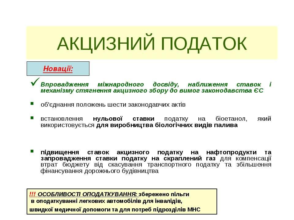 АКЦИЗНИЙ ПОДАТОК Впровадження міжнародного досвіду, наближення ставок і механ...