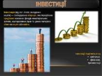 Інвестиція(відлат.invest, вкладення коштів)—господарська операція, яка п...