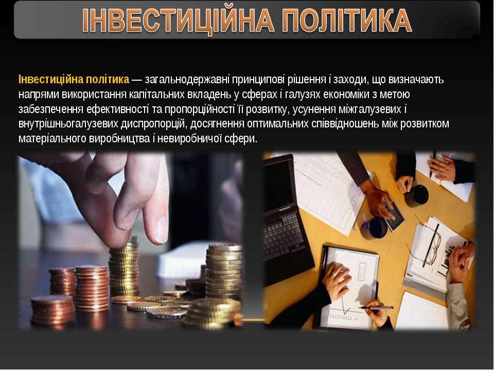 Інвестиційна політика— загальнодержавні принципові рішення і заходи, що визн...