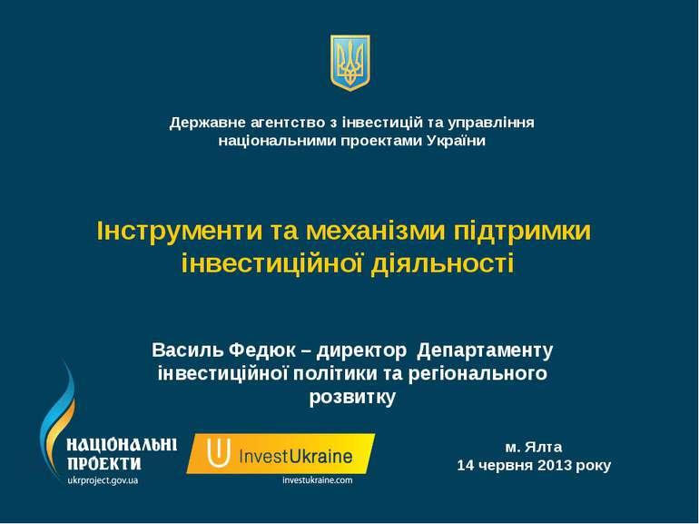 Інструменти та механізми підтримки інвестиційної діяльності Державне агентств...