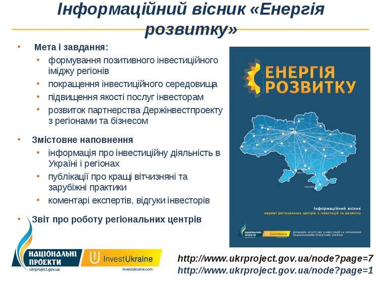 Інформаційний вісник «Енергія розвитку» Мета і завдання: формування позитивно...