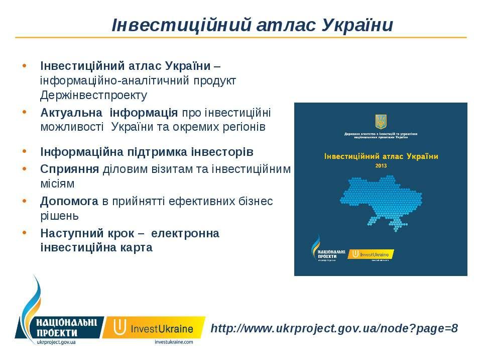 http://www.ukrproject.gov.ua/node?page=8 Інвестиційний атлас України – інформ...