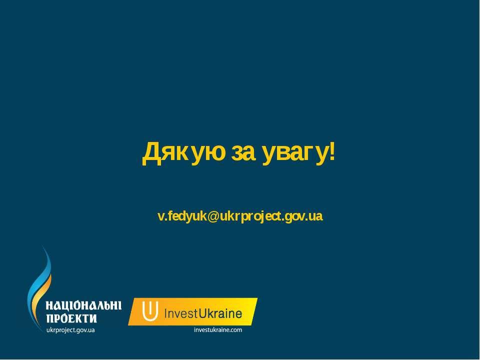 Дякую за увагу! v.fedyuk@ukrproject.gov.ua