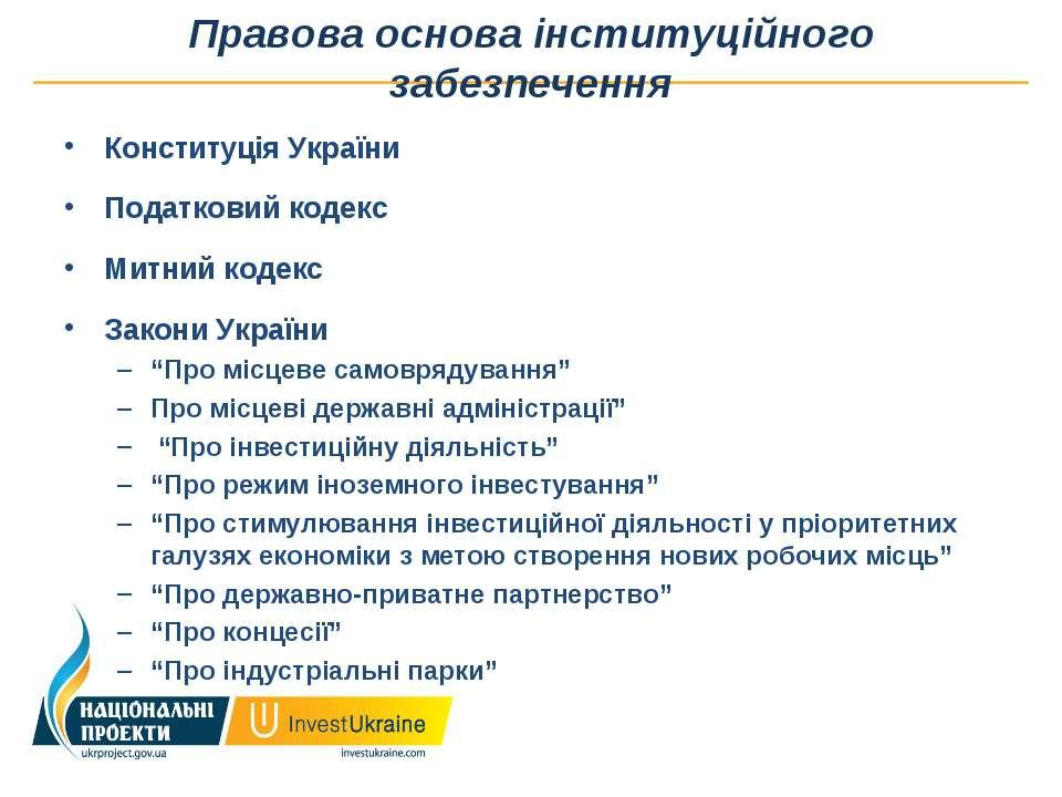 Правова основа інституційного забезпечення Конституція України Податковий код...