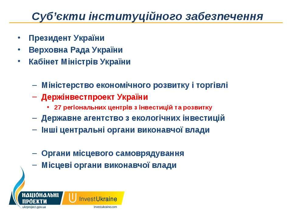 Суб'єкти інституційного забезпечення Президент України Верховна Рада України ...