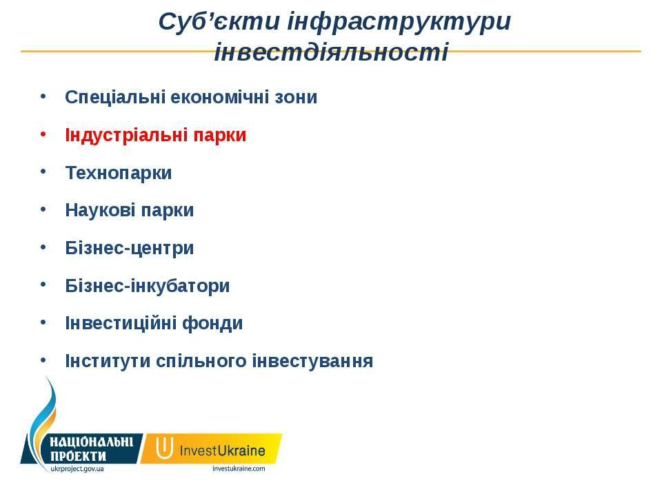 Суб'єкти інфраструктури інвестдіяльності Спеціальні економічні зони Індустріа...