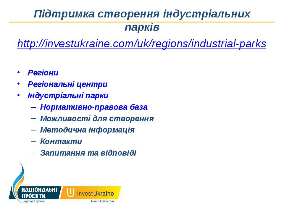 Підтримка створення індустріальних парків http://investukraine.com/uk/regions...