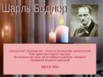 Цілісний поет і водночас він – зіткнення вселенських суперечностей Поет одніє...