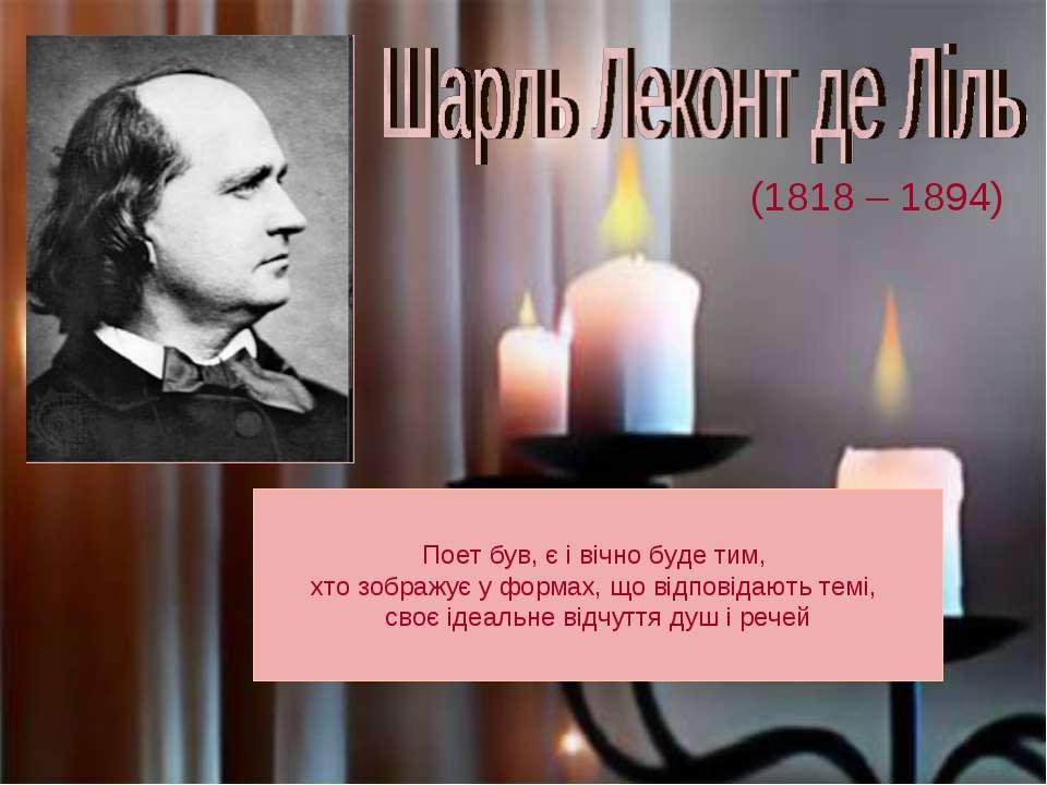 (1818 – 1894) Поет був, є і вічно буде тим, хто зображує у формах, що відпові...