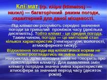 Клі мат (гр. κλίμα (klimatos) — нахил)— багаторічний режим погоди, характерн...
