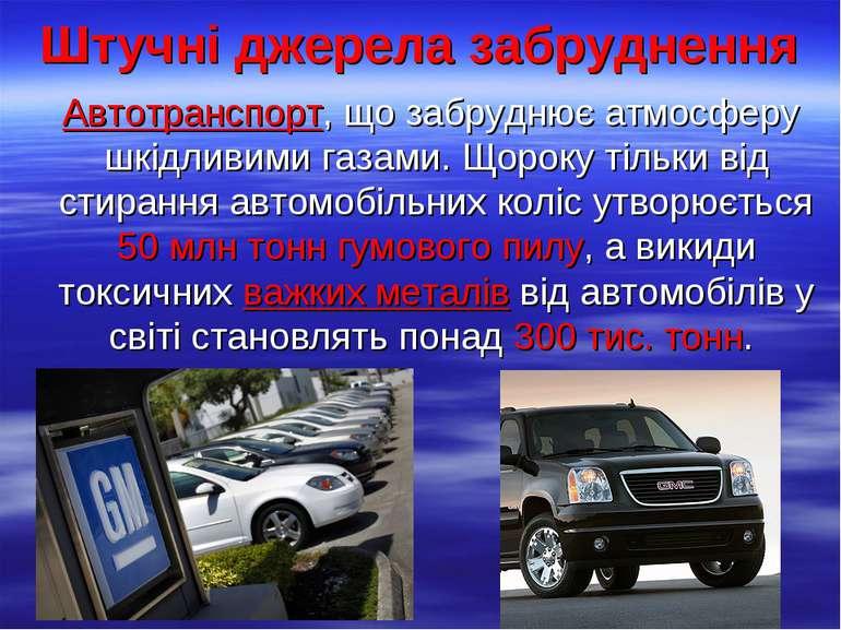 Штучні джерела забруднення Автотранспорт, що забруднює атмосферу шкідливими г...