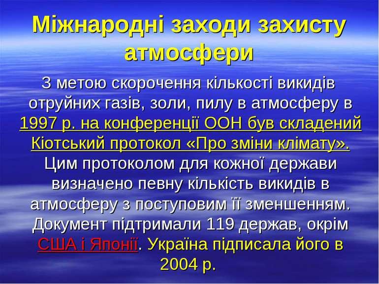 Міжнародні заходи захисту атмосфери З метою скорочення кількості викидів отру...