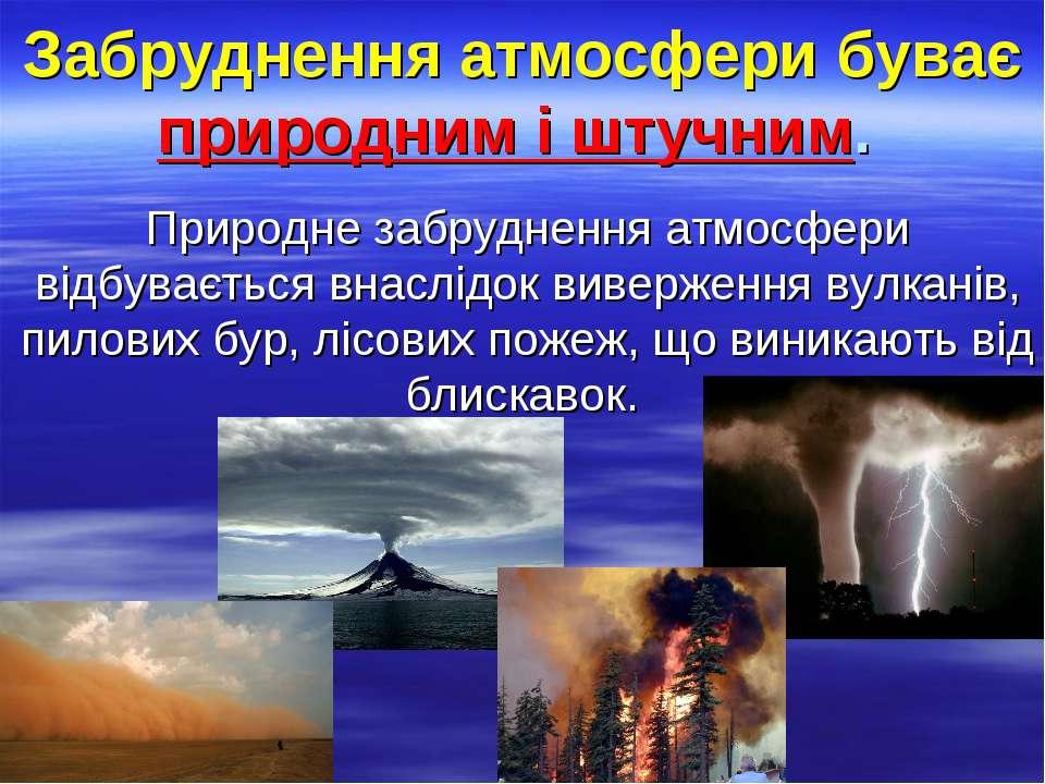 Забруднення атмосфери буває природним і штучним. Природне забруднення атмосфе...