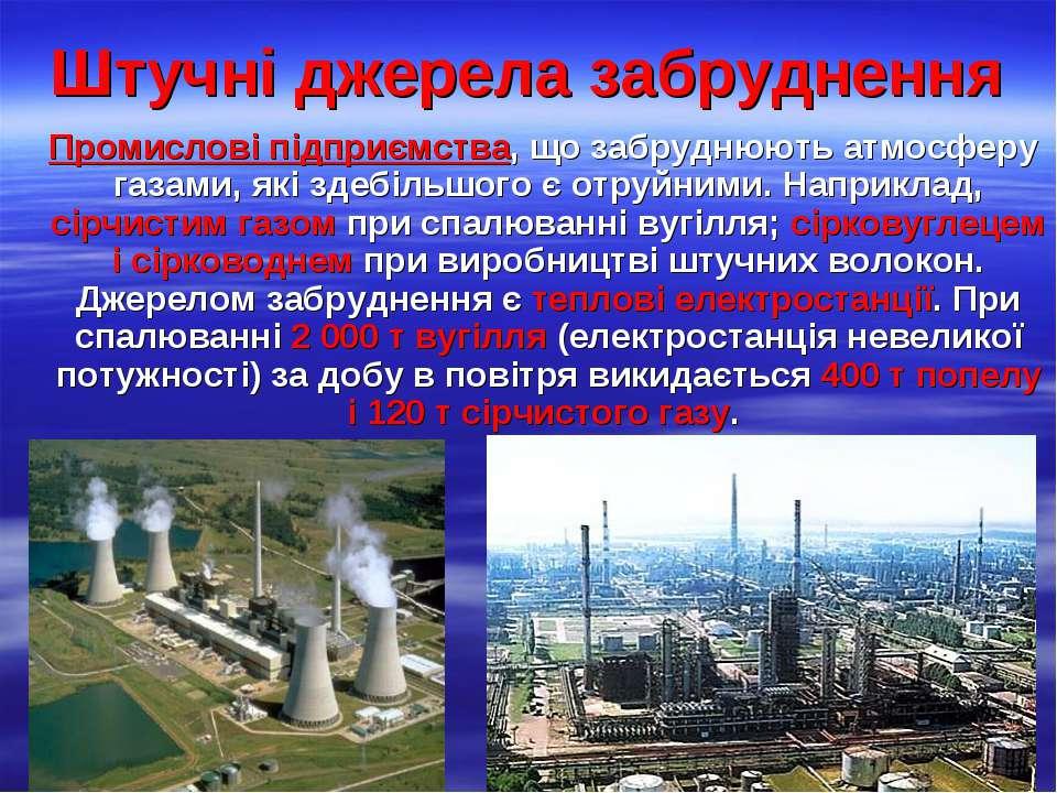 Штучні джерела забруднення Промислові підприємства, що забруднюють атмосферу ...