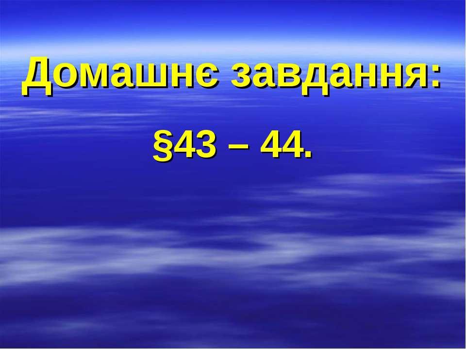 Домашнє завдання: §43 – 44.