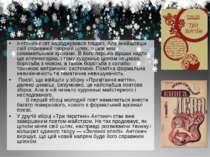 Антонич-поет народжувався трудно. Але знайшовши свій справжній творчий шлях, ...